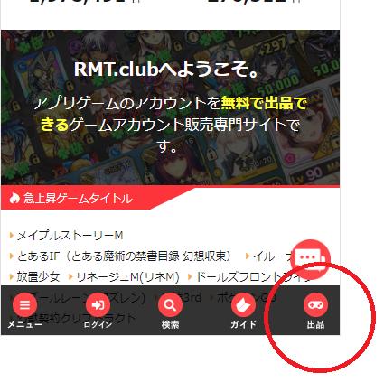 RMT.clubの出品ボタン