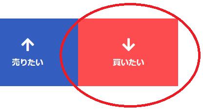出品ページの「買いたい」のボタン