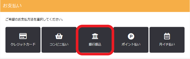 """""""銀行振込の選択できる画像"""""""