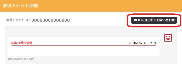 RMT.clubではお取引チャット内からお問い合わせをすることができます